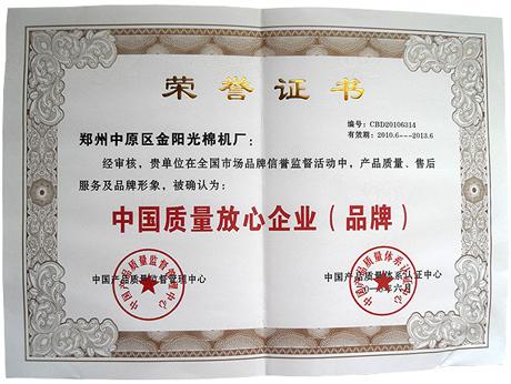 中国质量放心企业(品牌)证书