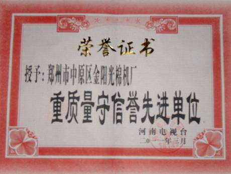 重质量守信誉先进单位荣誉证书