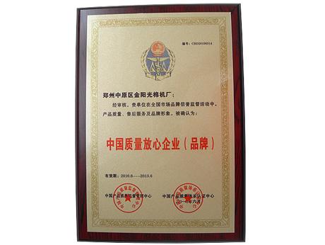 中国质量放心企业(品牌)牌匾