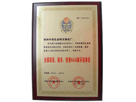全国质量、服务、信誉AAA级示范单位