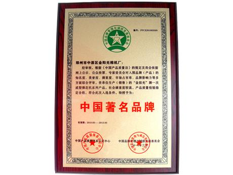 中国著名品牌牌匾