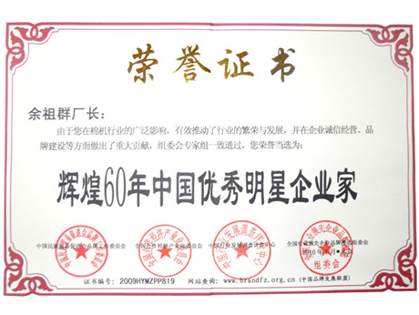 辉煌60年中国优秀明星企业家