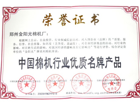 中国绵机行业优质名牌产品证书