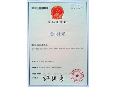 金阳光商标证书