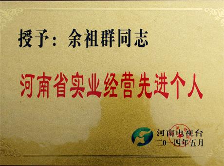 河南实业经营先进个人证书