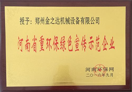 河南省重环保绿色宣传示范企业